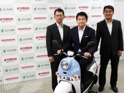 さいたま市とホンダ、ヤマハが協力して電動バイク普及への実証実験を開始
