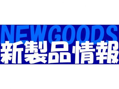 WEBミスター・バイク「新製品ダイジェスト」