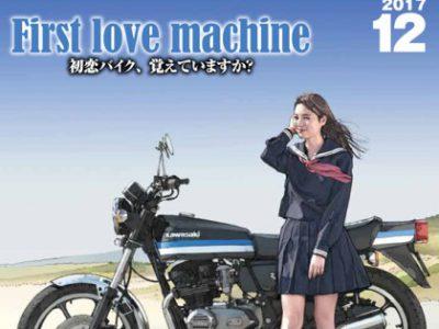 『ミスター・バイクBG』 2017年12月号発売中!