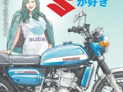 ミスター・バイクBG 2018年7月号発売中!