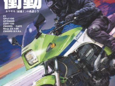 ミスター・バイクBG 2018年12月号発売中!