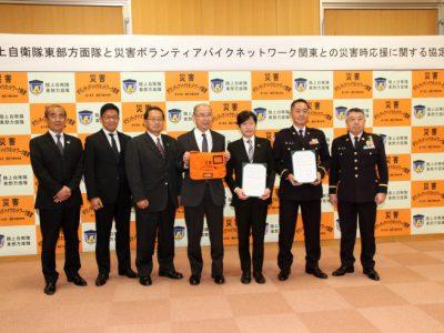 「災害ボランティアバイクネットワーク関東」と「陸上自衛隊東部方面隊」が災害協力協定を締結