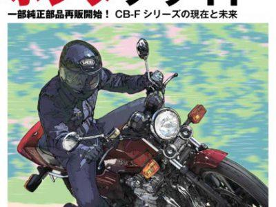 『ミスター・バイクBG』2019年5月号発売中!