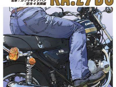 『ミスター・バイクBG』 2019年7月号発売中! 定価590円