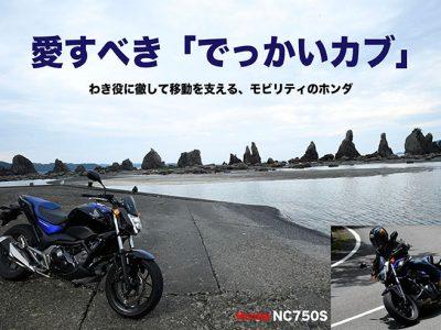 Honda NC750S 愛すべき「でっかいカブ」 わき役に徹して移動を支える、 モビリティのホンダ