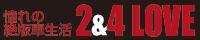 新刊「2&4 LOVE Vol. 2」