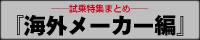 『海外メーカー編』