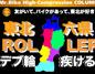 D-6n東北六県ROLLER デブ輪駈ける
