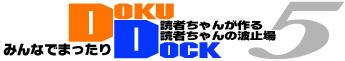 DOKU DOCK 5