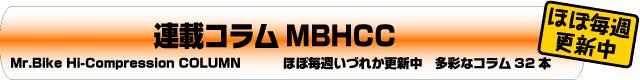 連載コラム MBHCC