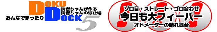DOKU DOKU 5 ゾロ目・ストレート・ゴロ合わせ 今日も大フィーバー オドメーターの晴れ舞台