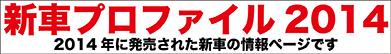新車プロファイル2014 2014年発売の新車情報ページです