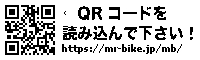 WEBミスター・バイク スマホ版へ