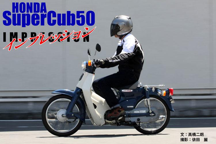スーパーカブ50インプレ