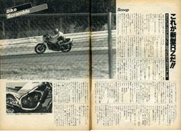 ミスター・バイク1984年3月号