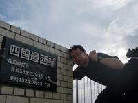 今回のツーリングで行ってみたかった佐田岬を制覇。ここに来るまでの国道197号線の凄さにはびっくりした(国道197号線の写真を撮り忘れてしまった…)。