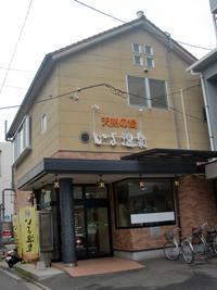 伊予市にある「いよ温泉」。建物は小さいが、茶褐色系のお湯は本格派。ちょっと分かりにくいところにあるので事前に調べてから行きたい。