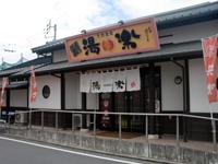 松山市に近い大型スーパーの駐車場の一角にある「古川温泉 湯楽」。和風作りの凝った外装だが、銭湯感覚で温泉に入れる。