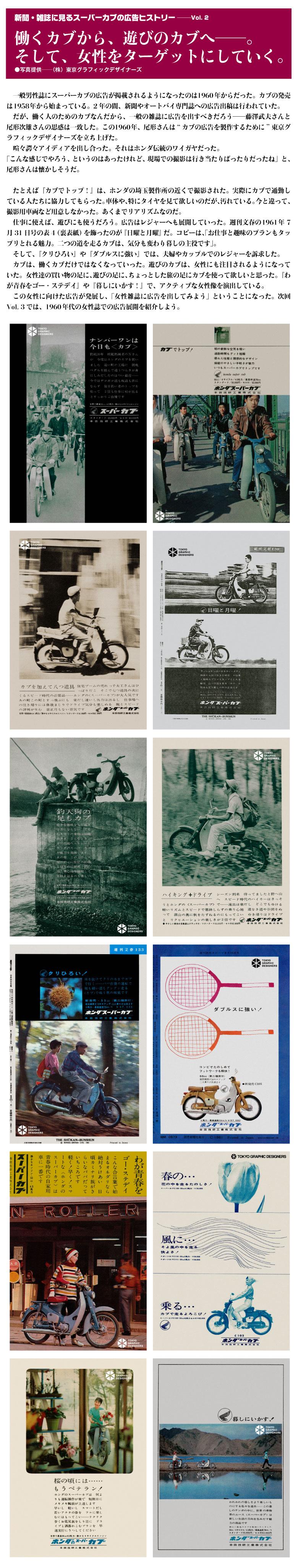 新聞・雑誌に見るスーパーカブの広告ヒストリー2