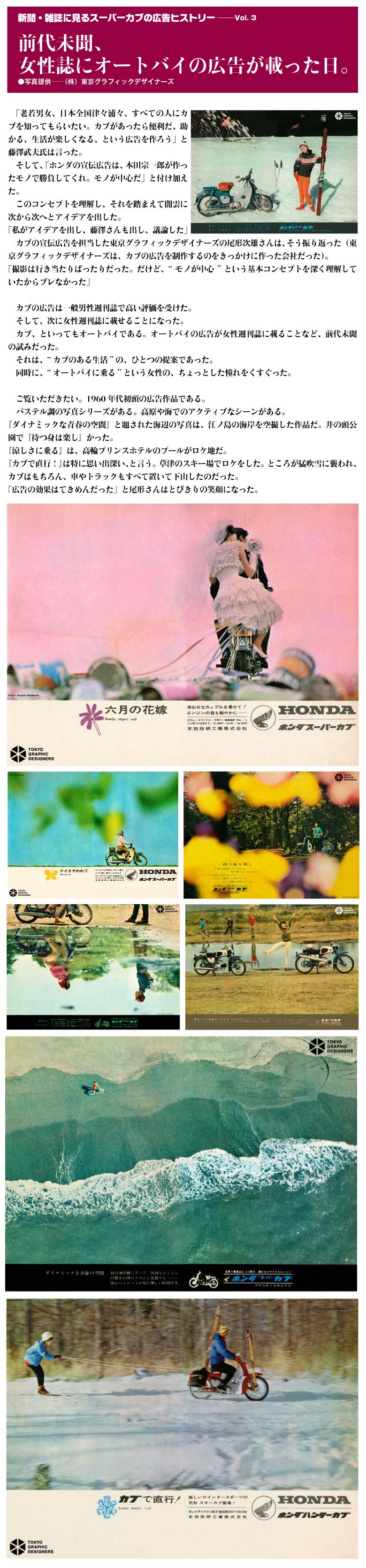 新聞・雑誌に見るスーパーカブの広告ヒストリー 3-1