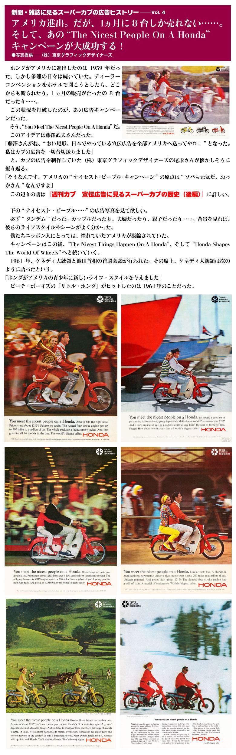 新聞・雑誌に見るスーパーカブの広告ヒストリー4-1