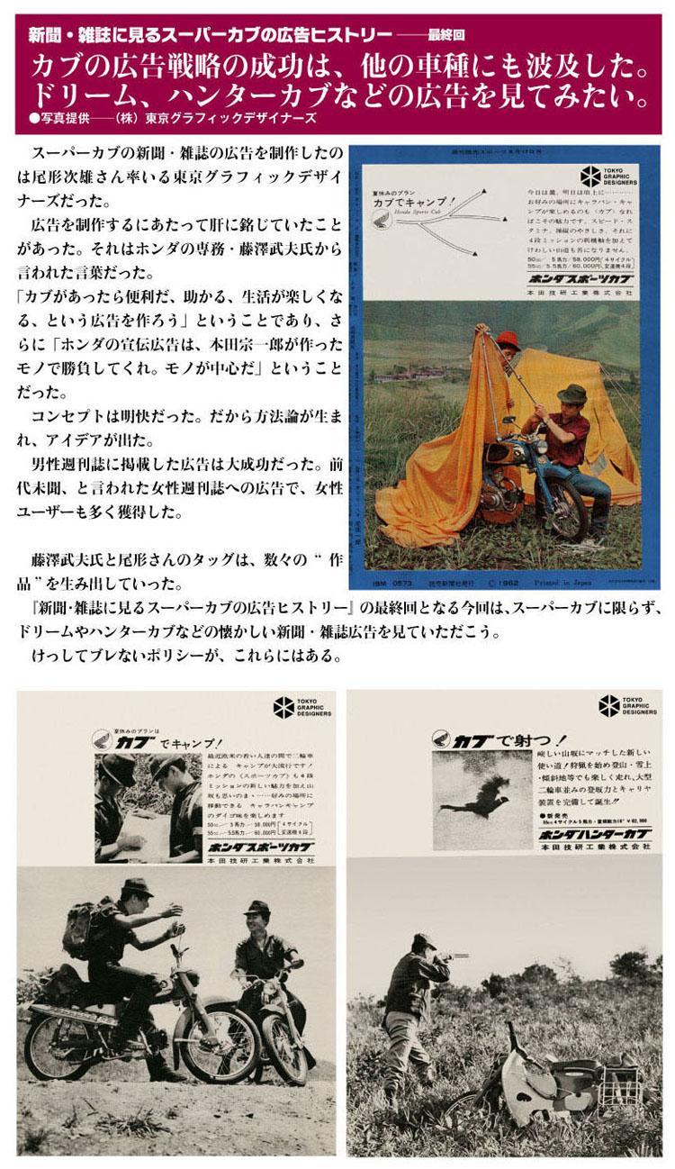 初期の新聞、雑誌広告に見るスーパーカブの広告ヒストリー5-1