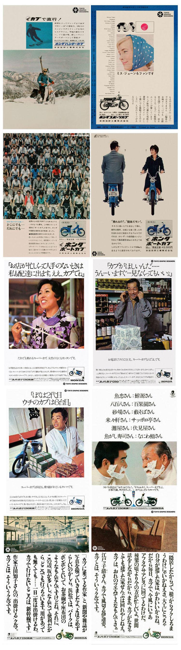 初期の新聞、雑誌広告に見るスーパーカブの広告ヒストリー5-2