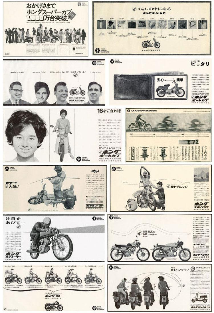 初期の新聞、雑誌広告に見るスーパーカブの広告ヒストリー5-3