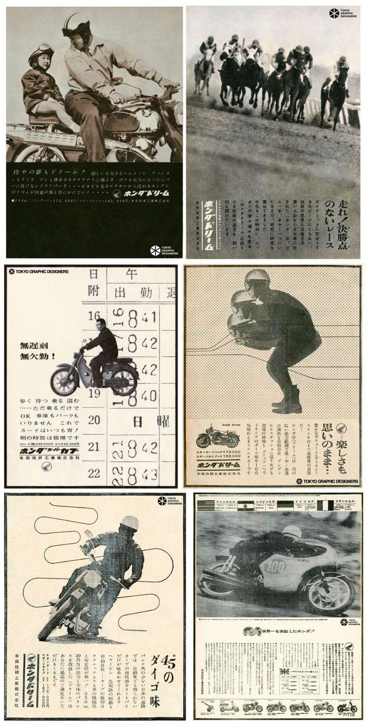 初期の新聞、雑誌広告に見るスーパーカブの広告ヒストリー5-4