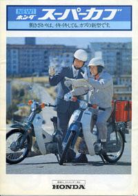 1976年4月 ■スーパーカブC50カタログ