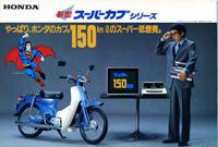 1982年4月スーパーカブ50SDXカタログ
