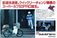 1982年4月 スーパーカブ50PRO