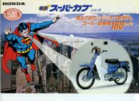 1983年2月スーパーカブ50スーパーカスタムカタログ