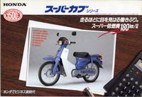 1983年10月スーパーカブ50カタログ