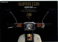 1988年4月スーパーカブ50カスタムスペシャル