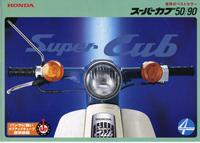 2002年2月スーパーカブカタログ