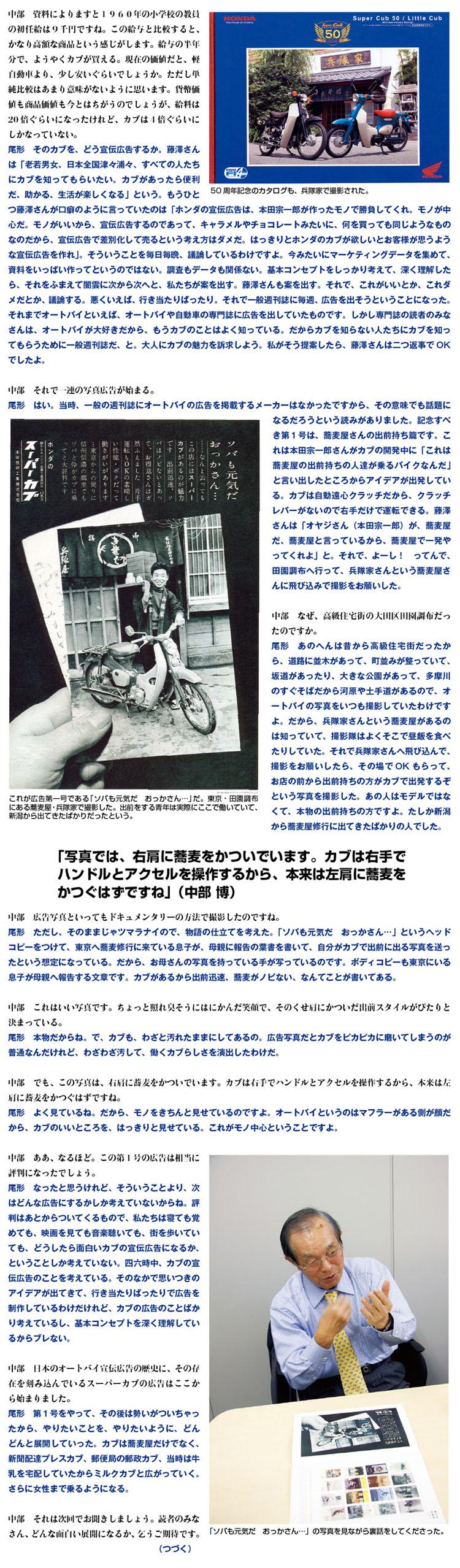 広告宣伝に見るスーパーカブの歴史 51年目の真実1-5