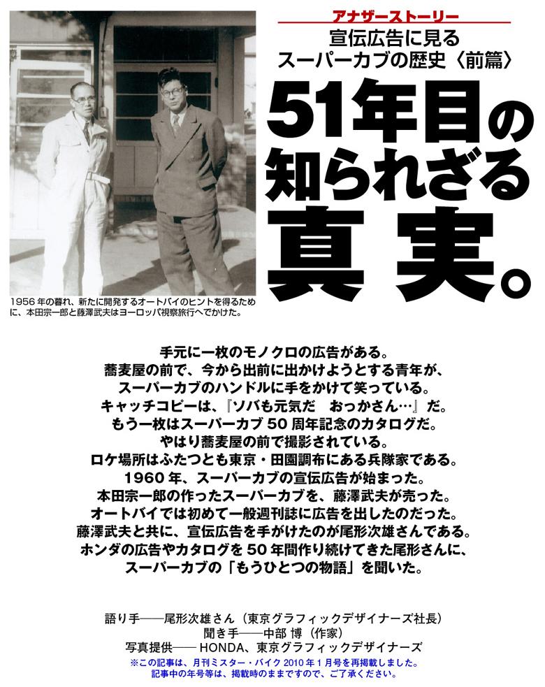 広告宣伝に見るスーパーカブの歴史 51年目の真実1-1