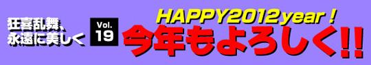 HAPPY2012year!今年もよろしく!!