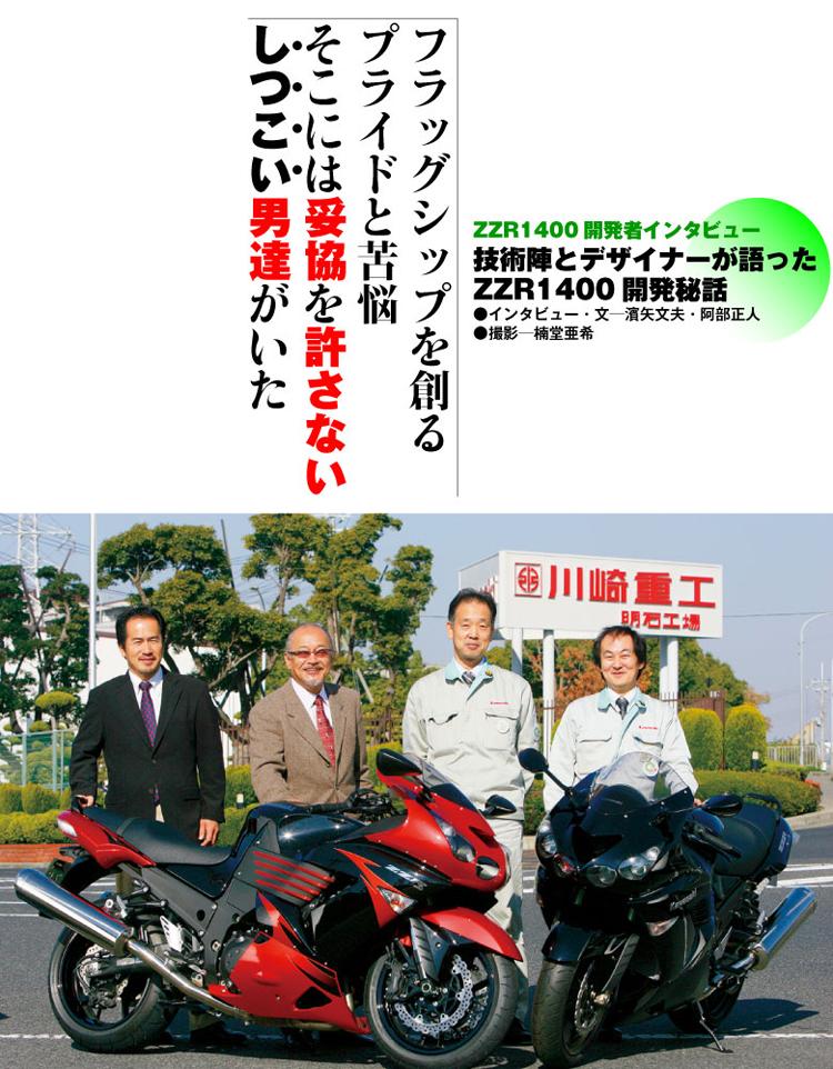 初代ZZR1400開発者インタビュー・技術陣編1