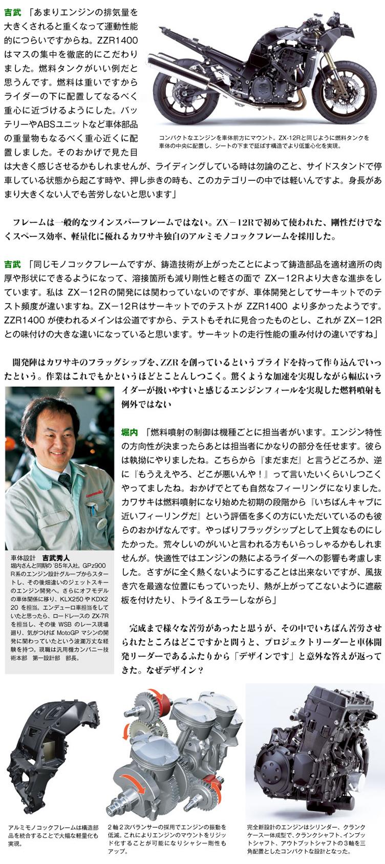初代ZZR1400開発者インタビュー・技術陣編3