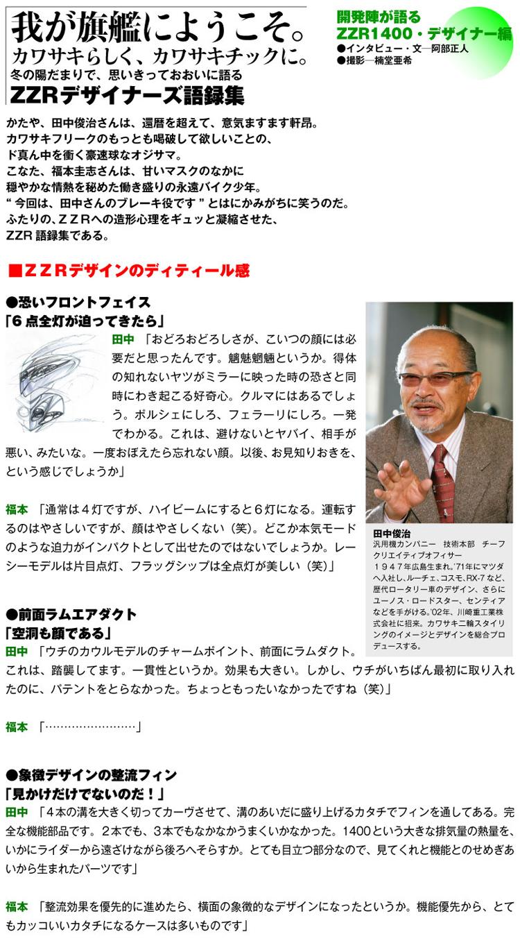 初代ZZR1400開発者インタビュー・デザイナー編1