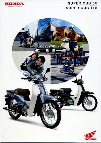 2012年スーパーカブ50カタログ