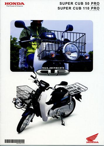 2012年スーパーカブ50プロカタログ