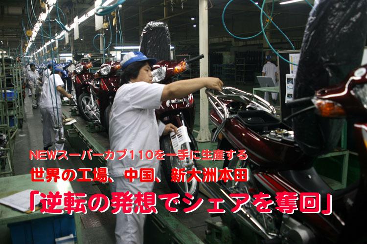中国新大洲本田を直撃取材