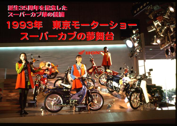 1993年東京モーターショー スーパーカブの夢舞台