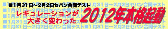 月31日〜2月2日セパン合同テスト レギュレーションが大きく変わった2012年本格起動