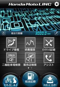「Honda Moto LINCアプリ」トップ画面イメージ