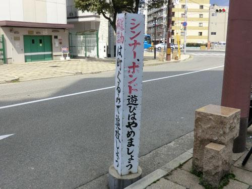 某町の看板