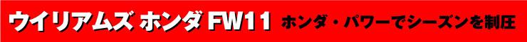 ウイリアムズ ホンダFW11 ホンダ・パワーでシーズンを制圧